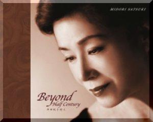 画像1: 五月みどり芸能生活50周年記念CD「Beyond Half Century」