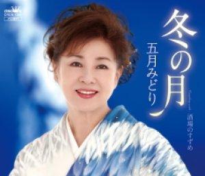 画像1: 歌手生活50周年 記念曲「冬の月」